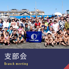 支部会 Branch meeting